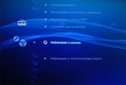 Версия прошивки PS3