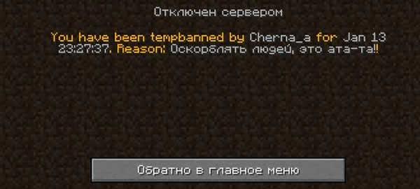 kak-razbanit-igroka-v-minecraft
