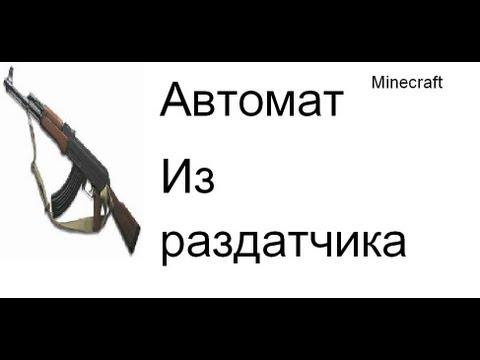kak-v-minecraft-sdelat-avtomat-iz-razdat1382869907-526ceb93df18b