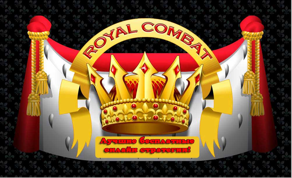royal-combat_1
