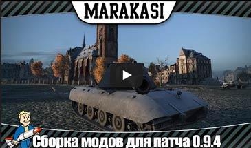скачать моды для World Of Tanks от маракаси - фото 4