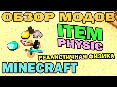 ch-206-realistichnaja-fizika-item-physic