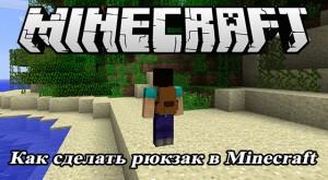 rukzak-v-minecraft-logo-300x165