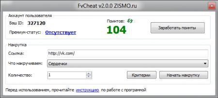 1374947670_fvcheat