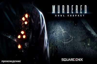 Murdered_Soul_Suspect_pro