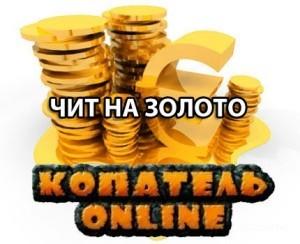 1365590949_zoloto_kopateli_online