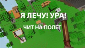 1392613359_chit-na-polet-na-kopatel-onlajn
