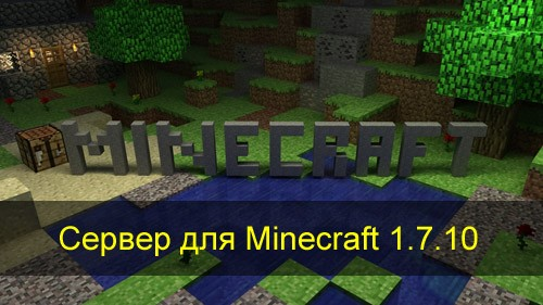 minecraft_server_1.7.10