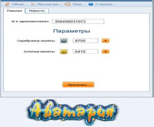 1427732221_skachat-chit-na-avatariyu-besplatno