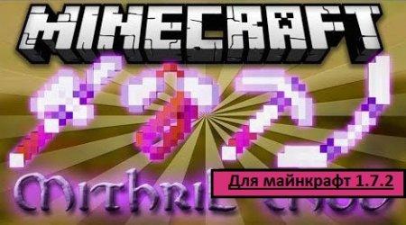 1440369483_skachat-mod-mithril-dlya-maynkraft-1.7.2