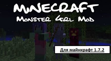 1440371079_skachat-mod-monste-girl-dlya-maynkraft-1.7.2