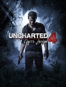 Uncharted_4_cover