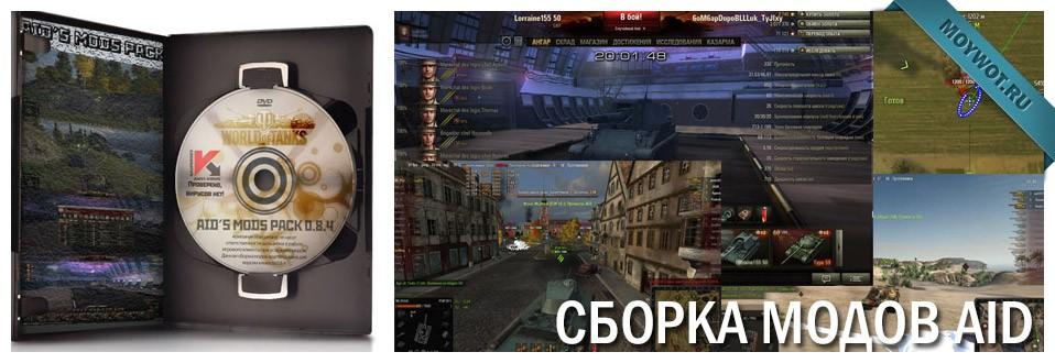 МОДЫ ДЛЯ WOT 0.9.16 ОТ AID