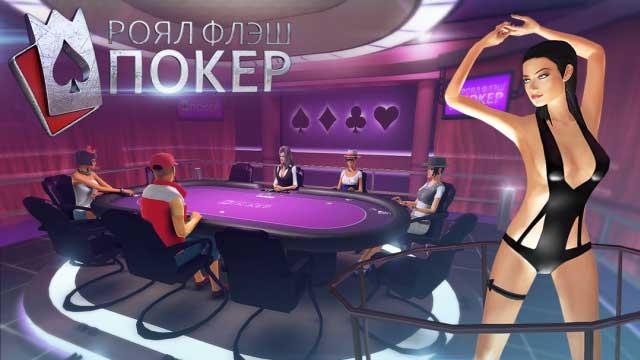 Роял Флеш Покер играть онлайн