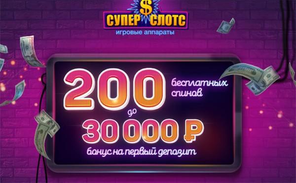 Бонусы Супер Слот (Super Slot) за регистрацию