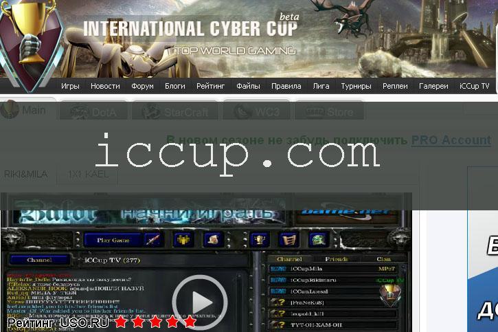 Как создать игру в iccup