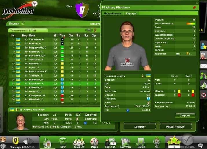 Goalunited_2