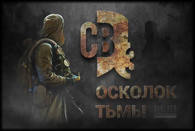 Сталкер Мод Смерти Вопреки 3. Осколок Тьмы в разработке
