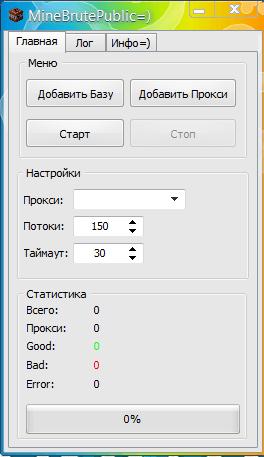 программа для подбора паролей в майнкрафт #4