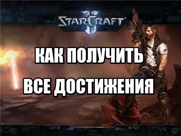 Starcraft 2: wings of liberty как получить все достижения