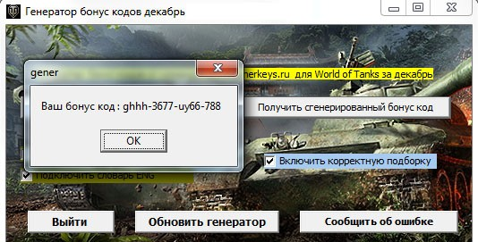 читы на world of tanks бонус коды