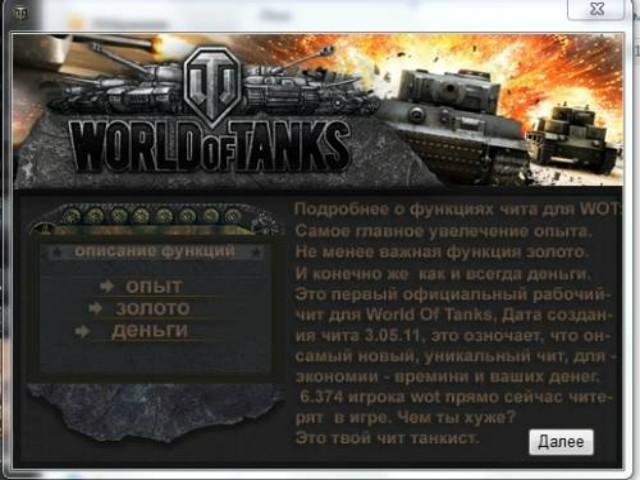 чит для денег в игре world of tanks