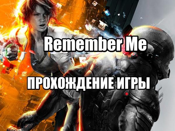 Remember Me прохождение