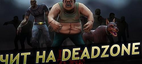 Чит на Deadzone для ВК скачать бесплатно