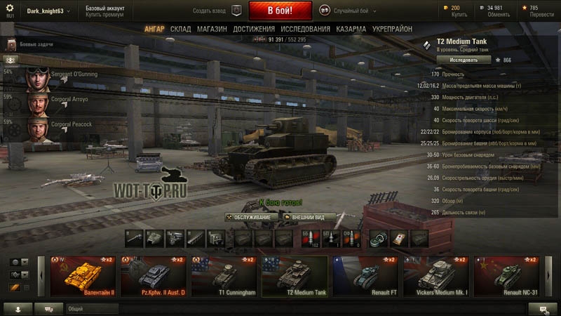 МОДЫ ДЛЯ WORLD OF TANKS 0.9.16 ОТ АНТИНУБа