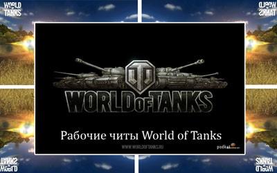 Сборник читов для WORLD OF TANKS 0.9.16