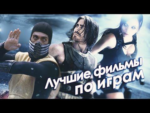 ТОП 10 Фильмы снятые по играм (Дум, Макс Пэйн и тд.)