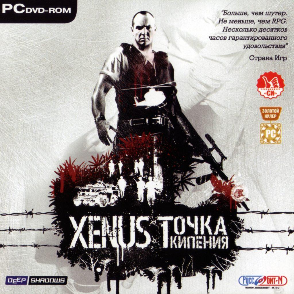 Ксенус