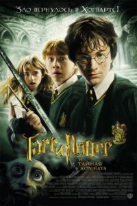 20130424162722!Harry_Potter_and_the_Chamber_of_Secrets_—_movie