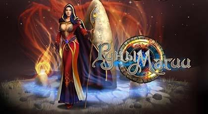 Руны Магии играть онлайн