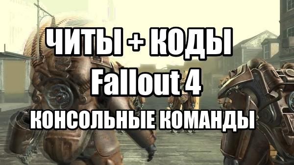 Fallout 4 читы + коды и консольные команды