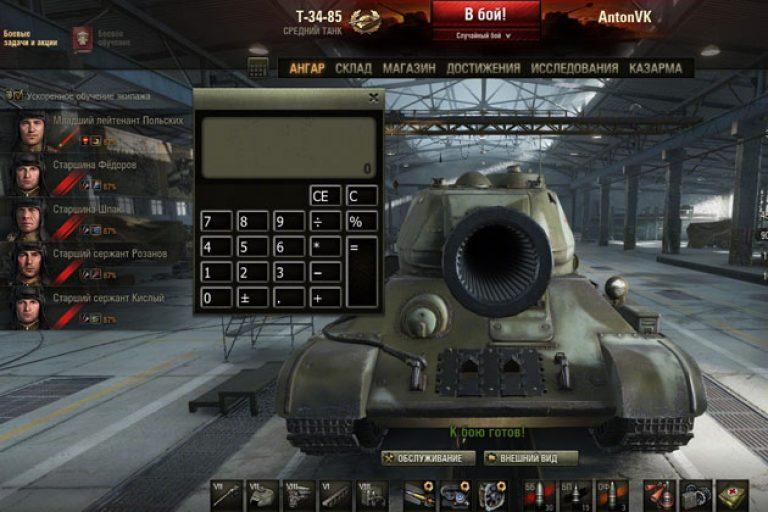 ВОТ КПД калькулятор онлайн