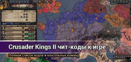 Crusader Kings 2 читы 2019