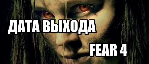 Дата выхода Fear 4