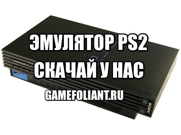 Эмулятор PS2 скачать