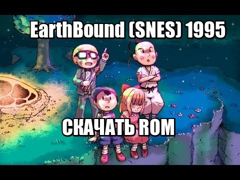 Скачать EarthBound (SNES / Super Nintendo) 1995
