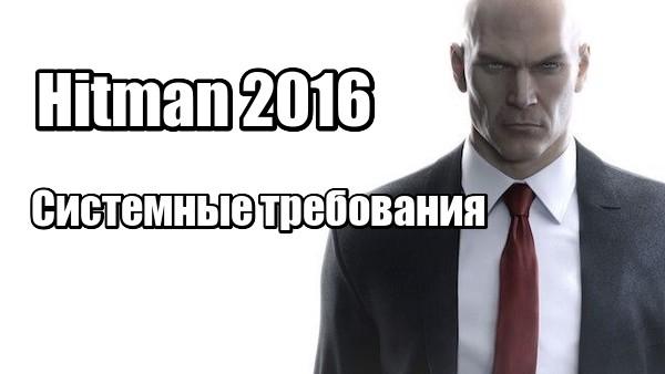 Hitman 2016 Системные требования