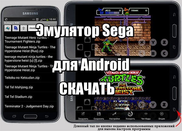 Эмулятор Sega для Android