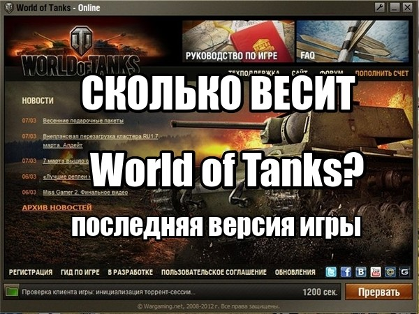 Сколько весит World of Tanks?