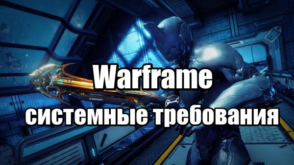 Варфрейм (Warframe) Системные требования игры