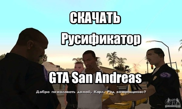 руссфикатор для GTA San Andreas скачать
