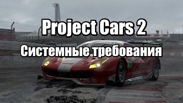 Project Cars 2 системные требования игры