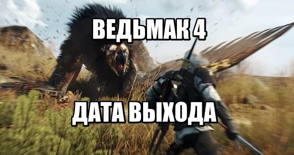 Ведьмак 4 (The Witcher 4) Дата Выхода игры