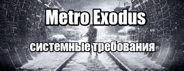 Metro Exodus системные требования на ПК 2019