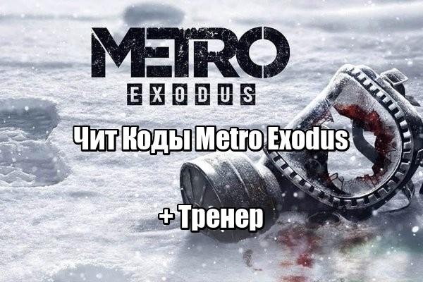 Чит Коды Metro Exodus + Тренер