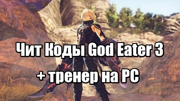 Чит Коды God Eater 3 + тренер на ПК